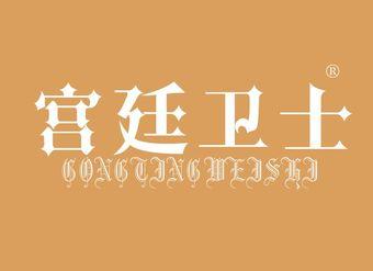 03-V870 宫廷卫士