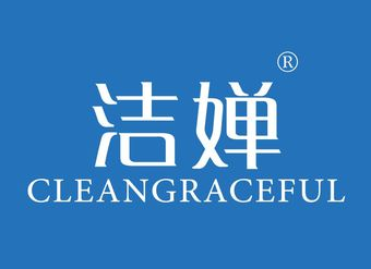 03-Y919 洁婵 CLEANGRACEFUL