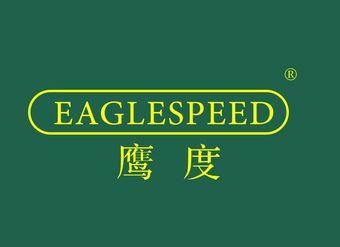 10-V347 鹰度 EAGLESPEED