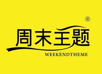 10-V413 周末主题 WEEKENDTHEME