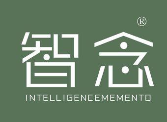 09-XZ1148 智念 INTELLIGENCEMEMENTO
