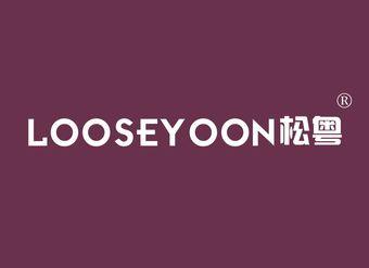 11-X753 松粵 LOOSEYOON