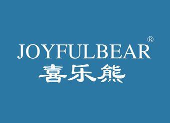 18-V561 喜乐熊 JOYFULBEAR