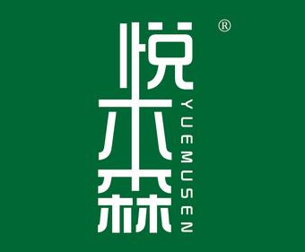 31-V249 悦木森
