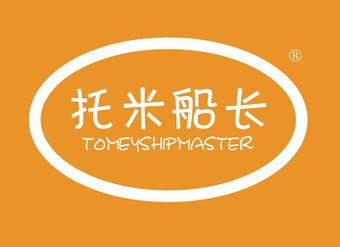 16-V424 托米船长 TOMEYSHIPMASTER