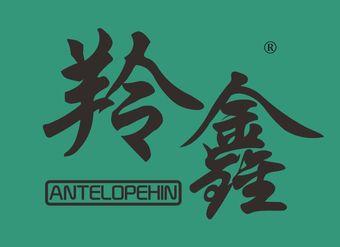 12-V381 羚鑫 ANTELOPEHIN