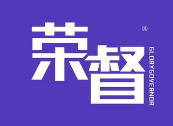 11-V667 荣督 GLORYGOVERNOR