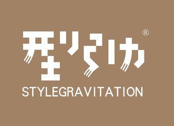 18-V583 型引力 STYLEGRAVITATION