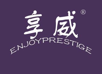 08-V154 享威 ENJOYPRESTIGE
