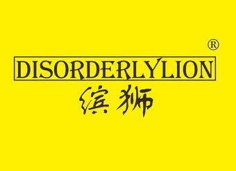 09-X1123 缤狮 DISORDERLYLION