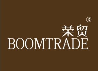11-X942 荣贸 BOOMTRADE