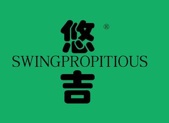 11-V760 悠吉 SWINGPROPITIOUS