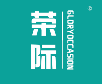 21-V534 荣际 GLORYOCCASION