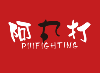 29-V222 阿丸打 PILLFICHTING