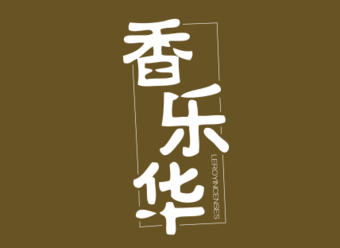 29-V229 香乐华 LEROYINCENSES