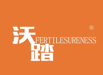 09-V1023 沃踏 FERTILESURENESS