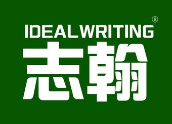 06-V240 志翰 IDEAL WRITING