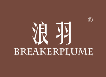 18-V565 浪羽 BREAKERPLUME