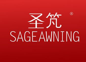 06-V241 圣竼 SAGEAWNING