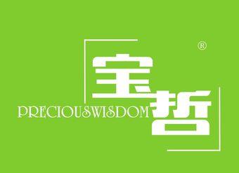 01-V114 宝哲 PRECIOUSWISDOM