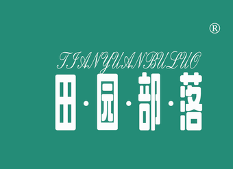 30-V929 田·园·部·落