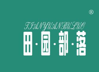 30-V929 田·園·部·落