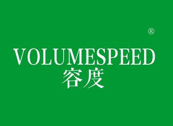 10-V397 容度 VOLUMESPEED