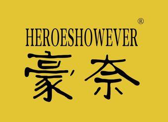 09-V1054 豪奈 HEROESHOWEVER