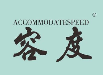 09-V1074 容度 ACCOMMODATESPEED