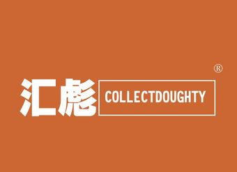11-V696 汇彪 COLLECTDOUGHTY