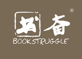 41-V225 書奮 BOOK STRUGGLE