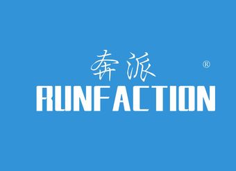 39-V035 奔派 RUNFACTION