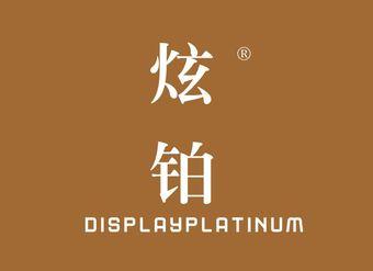09-V1055 炫铂 DISPLAYPLATINUM