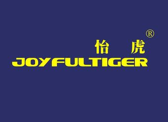 09-V1109 怡虎 JOYFULTIGER