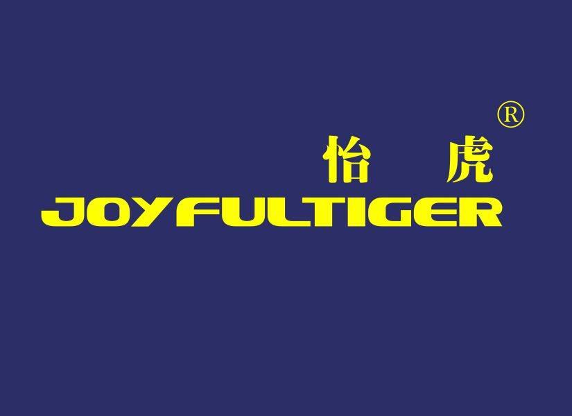 怡虎 JOYFULTIGER
