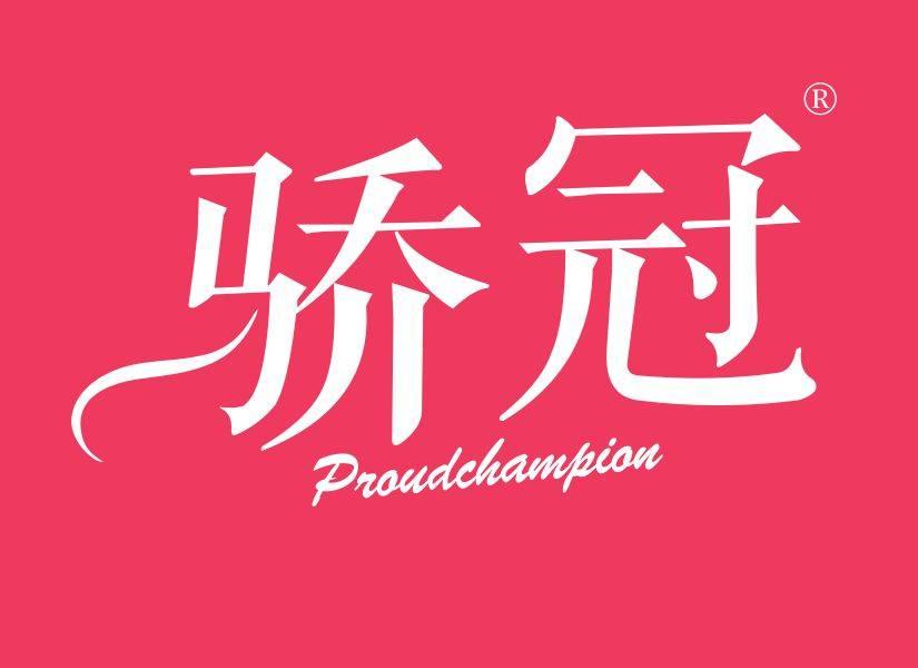骄冠 PROUDCHAMPION