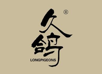 40-V018 久鴿 LONGPIGEONS