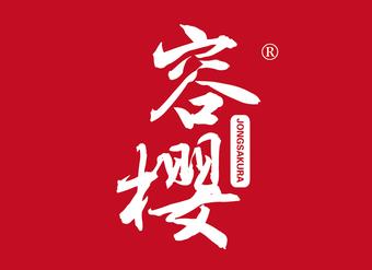 40-V017 容櫻 JONGSAKURA
