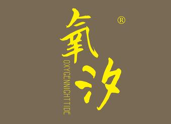 40-V021 氧汐 OXYGENNIGHTTIDE