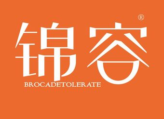 17-V050 锦容 BROCADETOLERATE