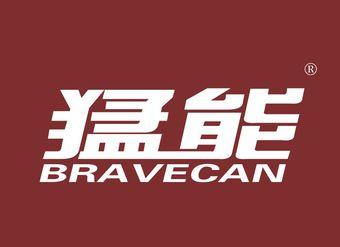 13-V025 猛能 BRAVECAN
