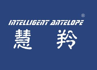 11-V698 慧羚 INTELLIGENT ANTELOPE