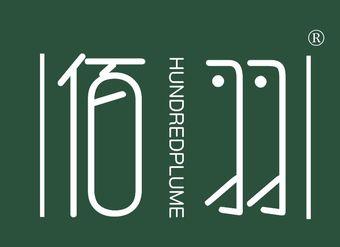 09-V1113 佰羽 HUNDREDPLUME
