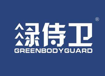 11-V703 绿侍卫 GREENBODYGUARD