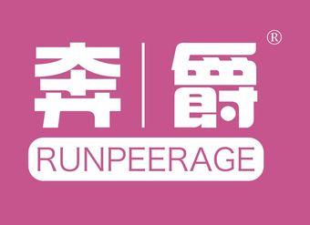 11-V724 奔爵 RUNPEERAGE