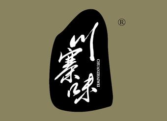 29-V806 川寨味