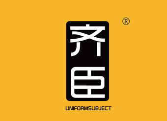 29-V828 齐臣 UNIFORMSUBJECT