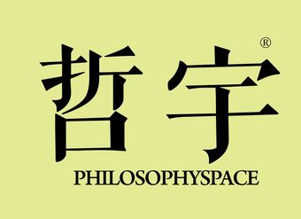 16-V346 哲宇 PHILOSOPHYSPACE