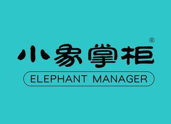 21-V542 小象掌柜 ELEPHANT MANAGER