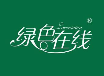 12-V387 绿色在线